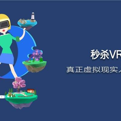 脑穿越VR