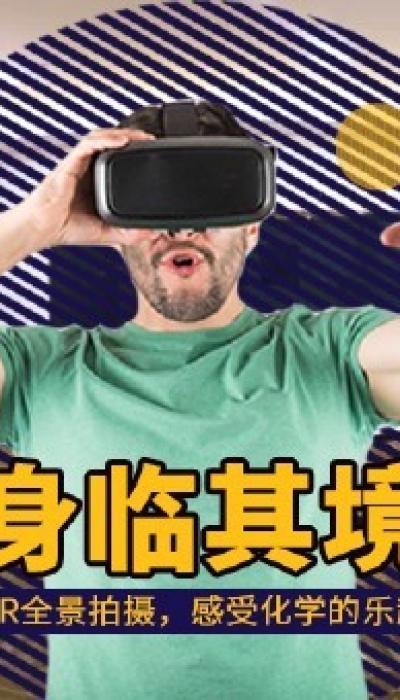3D+VR+视频流内嵌-挑战技术极限